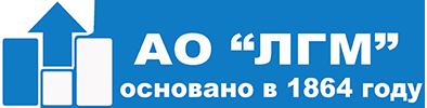 АО «ЛГМ»