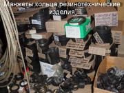 Резинотехнические изделия для МИШ, ВРШ, ВПЛ, винто-рулевого комплекса ВРК